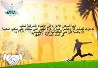 Bombene regnet - Assad inviterte til fotballkamp